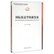 国际私法学的新发展/中国哲学社会科学学科发展报告当代中国学术史系列/中国法学新发展系列