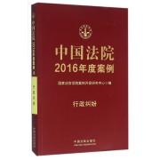 中国法院2016年度案例(行政纠纷)
