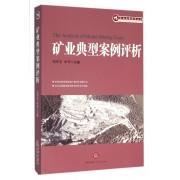 矿业典型案例评析/矿业法律实务丛书