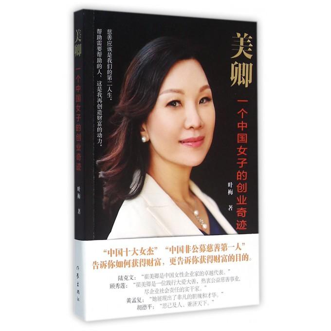 美卿(一个中国女子的创业奇迹)