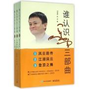 谁认识马云三部曲(共3册)