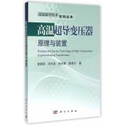 高温超导变压器原理与装置/高温超导技术系列丛书