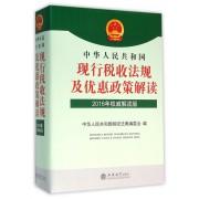 中华人民共和国现行税收法规及优惠政策解读(2016年权威解读版)(精)