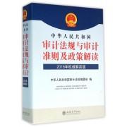 中华人民共和国审计法规与审计准则及政策解读(2016年权威解读版)(精)
