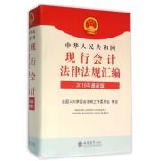 中华人民共和国现行会计法律法规汇编(2016年最新版)(精)