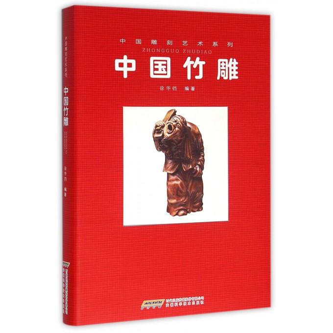 中国竹雕/中国雕刻艺术系列