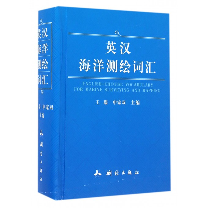 英汉海洋测绘词汇(精)