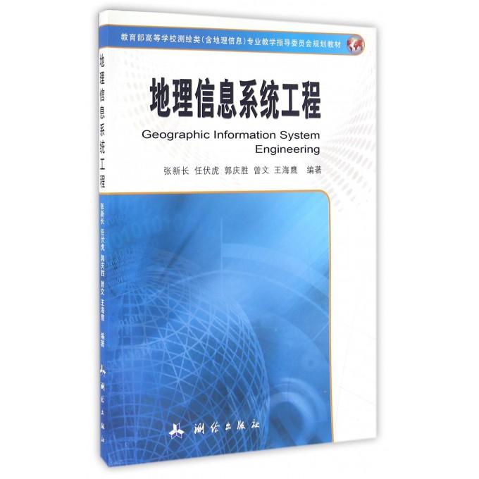 地理信息系统工程(教育部高等学校测绘类含地理信息专业教学指导委员会规划教材)