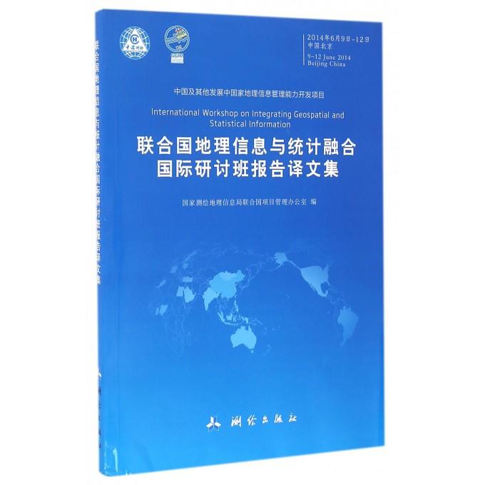 联合国地理信息与统计融合国际研讨班报告译文集