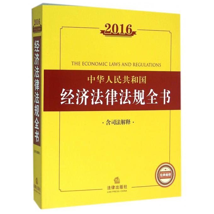 中华人民共和国经济法律法规全书(2016)