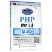 PHP程序设计(慕课版)