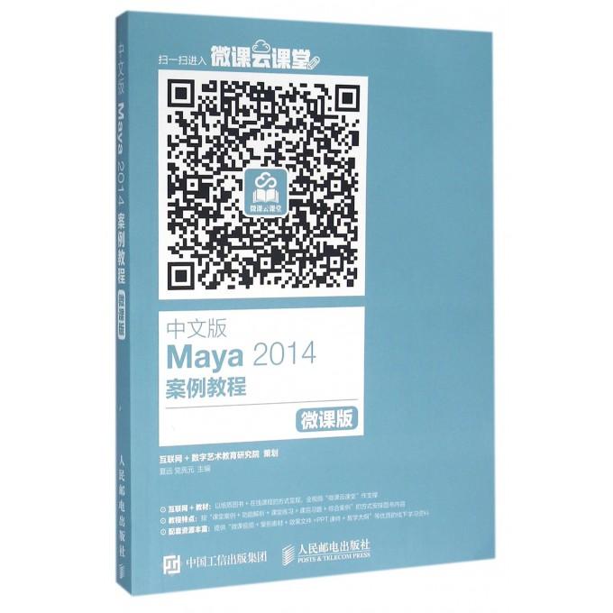 中文版Maya2014案例教程(微课版)