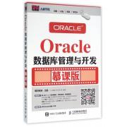 Oracle数据库管理与开发(慕课版)