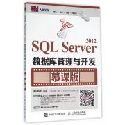 SQL Server2012数据库管理与开发(慕课版)