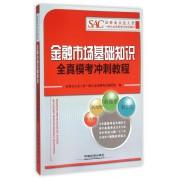 金融市场基础知识全真模考冲刺教程(SAC证券业从业人员一般从业资格考试专用教材)
