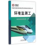 环境监测工/轨道交通装备制造业职业技能鉴定指导丛书
