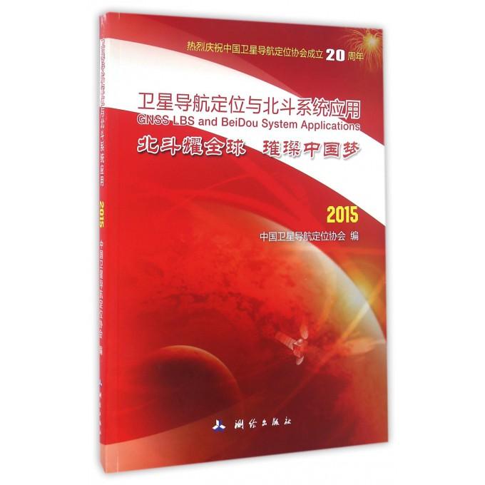 卫星导航定位与北斗系统应用(北斗耀全球璀璨中国梦2015)