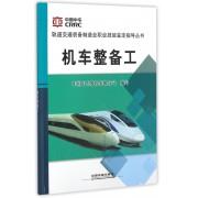 机车整备工/轨道交通装备制造业职业技能鉴定指导丛书