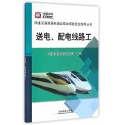 送电配电线路工/轨道交通装备制造业职业技能鉴定指导丛书