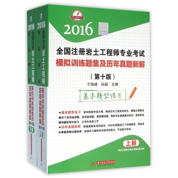 全国注册岩土工程师专业考试模拟训练题集及历年真题新解(2016上下**0版)