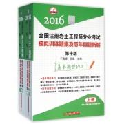 全国注册岩土工程师专业考试模拟训练题集及历年真题新解(2016上下第10版)