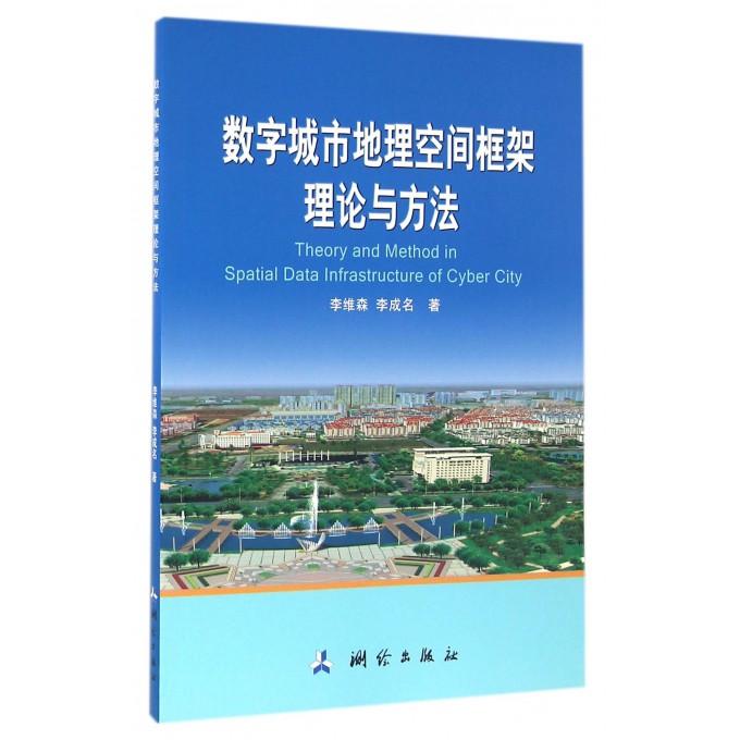 数字城市地理空间框架理论与方法