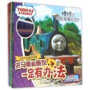 托马斯和朋友一定有办法(10册)(网络版)