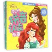 迪士尼拼音认读故事(17-20)(网络版)