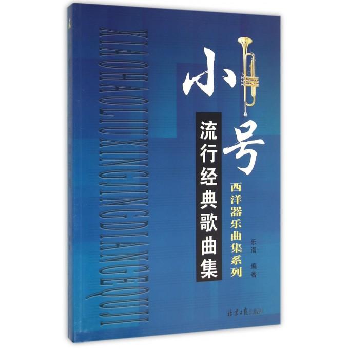 小号流行经典歌曲集/西洋器乐曲集系列
