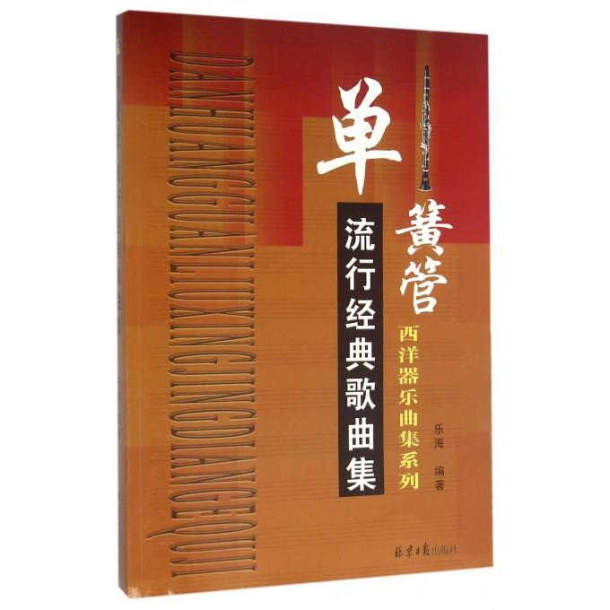 单簧管流行经典歌曲集/西洋器乐曲集系列