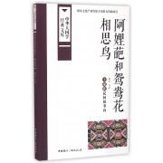 阿娌葩和鸳鸯花相思鸟(土家族民间叙事诗)/中华大国学经典文库
