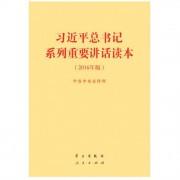 习近平总书记系列重要讲话读本(2016年版)