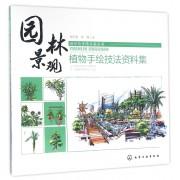 园林景观植物手绘技法资料集/设计与手绘必备丛书