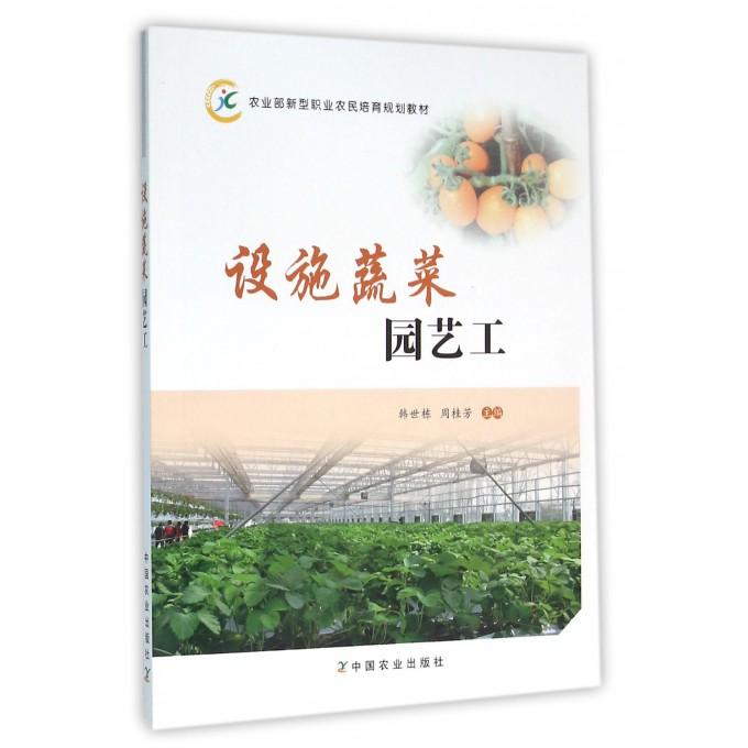 设施蔬菜园艺工(农业部新型职业农民培育规划教材)