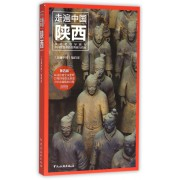 陕西(第4版)/走遍中国