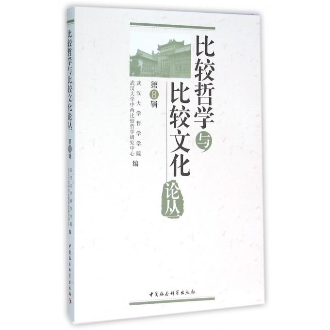 比较哲学与比较文化论丛(第8辑)