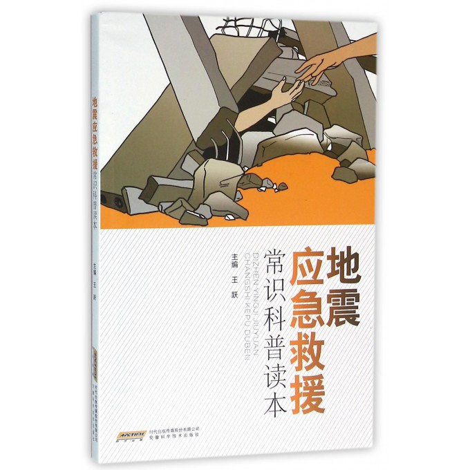 地震应急救援常识科普读本
