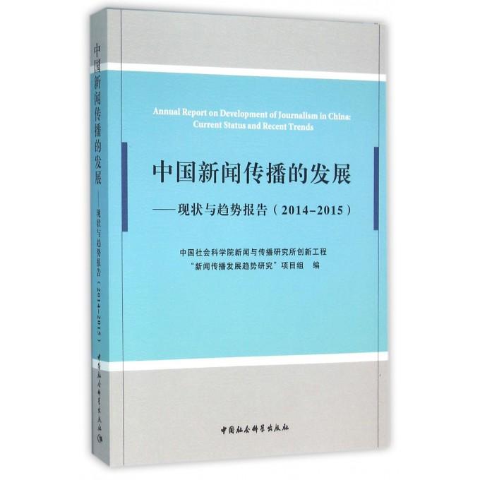 中国新闻传播的发展--现状与趋势报告(2014-2015)
