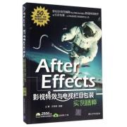 After Effects影视特效与电视栏目包装实例精粹(附光盘)