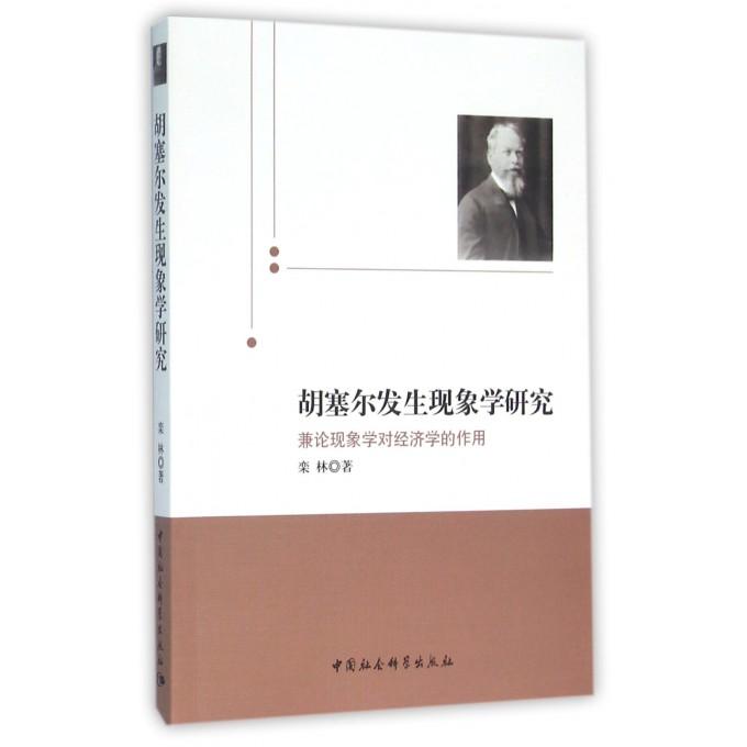 胡塞尔发生现象学研究(兼论现象学对经济学的作用)