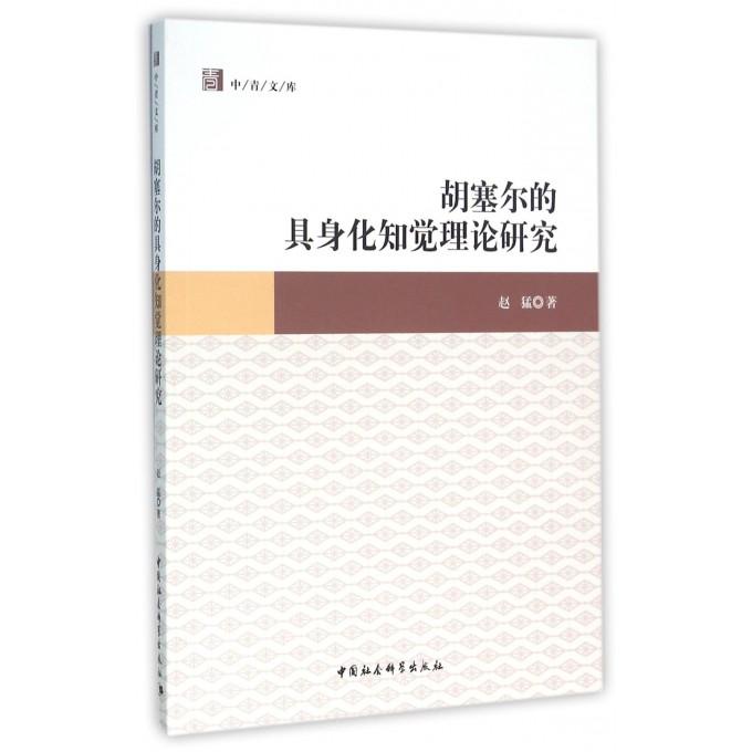 胡塞尔的具身化知觉理论研究/中青文库