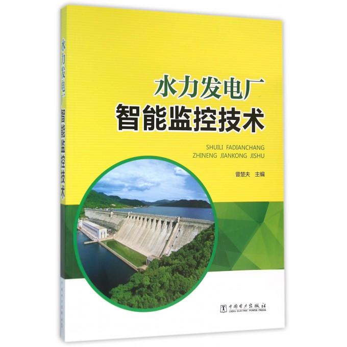 水力发电厂智能监控技术