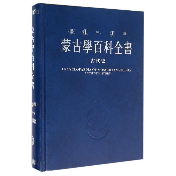 蒙古学百科全书(古代史)(精)