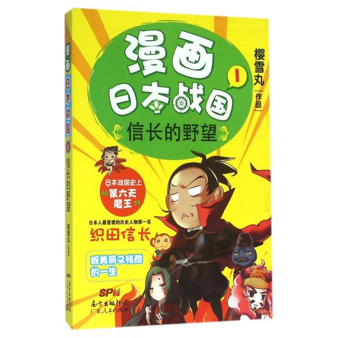 漫画日本战国(1信长的野望)