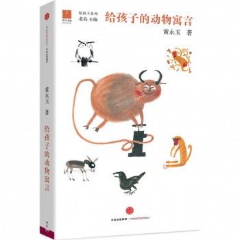 给孩子的动物寓言(精)/给孩子系列