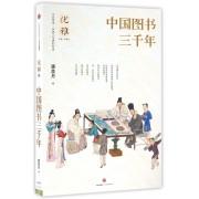 中国图书三千年/优雅