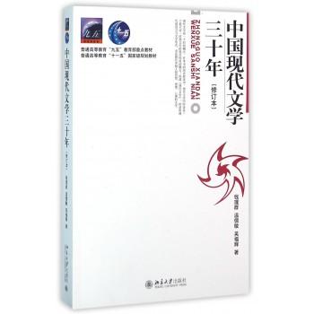 中国现代文学三十年(修订本)/普通高等教育九五教育部重点教材