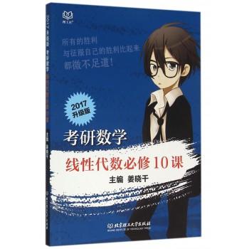 考研数学线性代数必修10课(2017升级版)