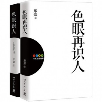 色眼识人色眼再识人(共2册)