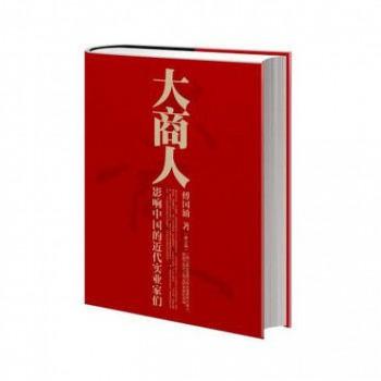 大商人(影响中国的近代实业家们修订版)(精)